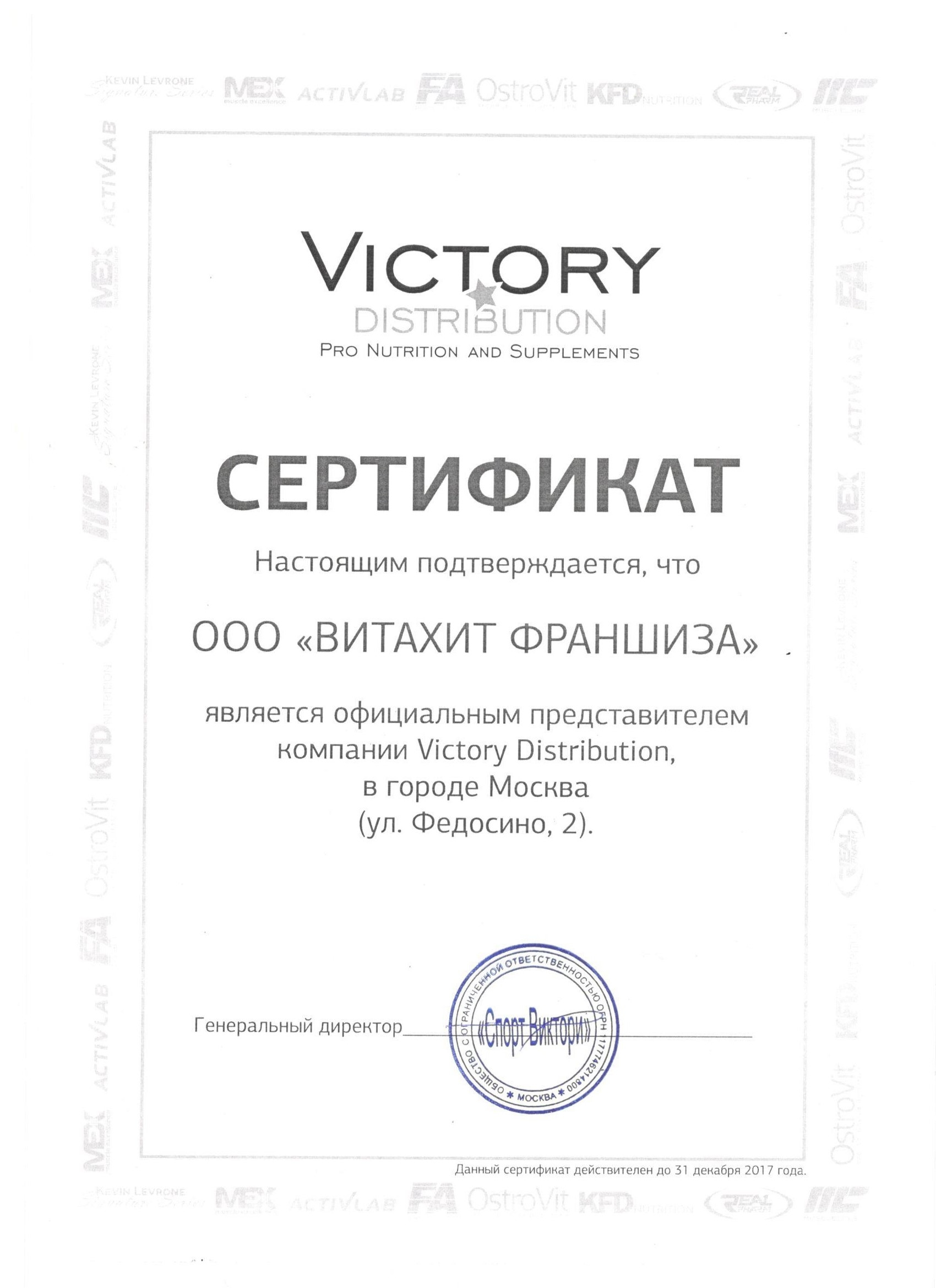 Victory Distribution